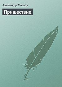 Александр Маслов -Пришествие