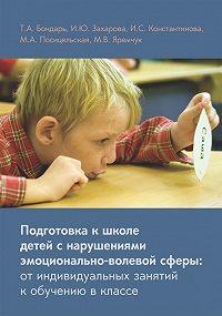И. C. Константинова -Подготовка к школе детей с нарушениями эмоционально-волевой сферы: от индивидуальных занятий к обучению в классе
