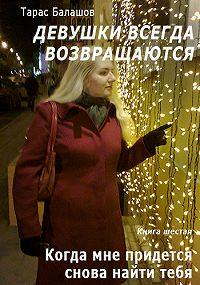 Тарас Балашов -Когда мне придется снова найти тебя