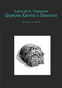 Алексей Смирнов -Церковь Крота иПавлина. Трилогия осектантах