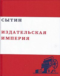 Валерий Чумаков -Сытин. Издательская империя
