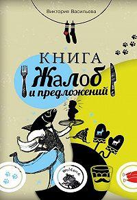 Виктория Васильева -Книга жалоб и предложений