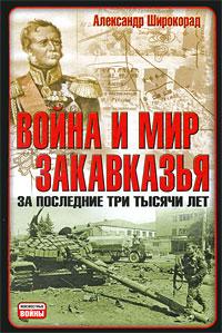 Александр Широкорад -Война и мир Закавказья за последние три тысячи лет