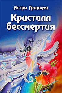 Астра Гранина -Кристалл бессмертия