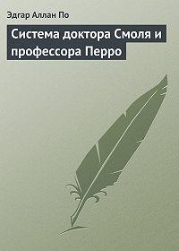 Эдгар Аллан По -Система доктора Смоля и профессора Перро