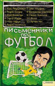 Олег Коцарев -Письменники про футбол. Літературна збірна України