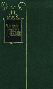 Чарльз Диккенс - Мадфогские записки