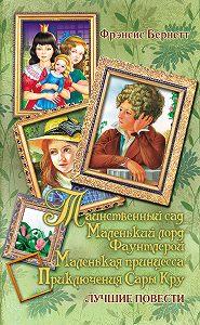 Фрэнсис Элиза Бёрнетт - Таинственный сад; Маленький лорд Фаунтлерой; Маленькая принцесса. Приключения Сары Кру
