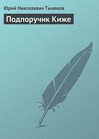 Юрий Тынянов -Подпоручик Киже