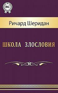 Ричард Бринсли Шеридан, Ричард Шеридан - Школа злословия