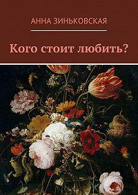 Анна Зиньковская -Кого стоит любить?