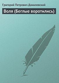 Григорий Данилевский -Воля (Беглые воротились)