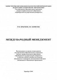 Николай Борисюк, Ринад Прытков - Международный менеджмент