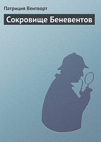 Патриция Вентворт -Сокровище Беневентов