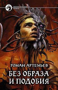 Роман Артемьев -Без образа и подобия