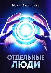 Ирина Аметистова -Отдельныелюди