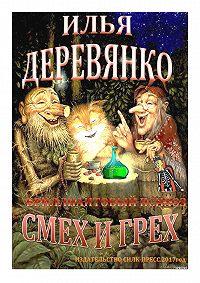 Илья Деревянко -Бриллиантовый психоз