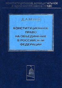 Денис Малый -Конституционное право на объединение в Российской Федерации
