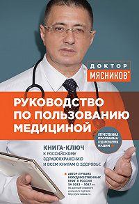 Александр Мясников -Руководство по пользованию медициной