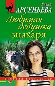 Елена Арсеньева -Любимая девушка знахаря
