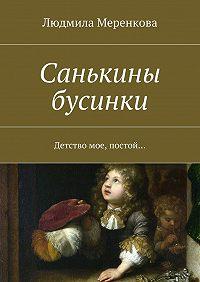 Людмила Меренкова -Санькины бусинки. Детство мое, постой…