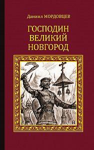 Даниил Мордовцев -Господин Великий Новгород (сборник)