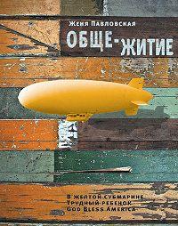 Жена Павловская -Обще-житие (сборник)