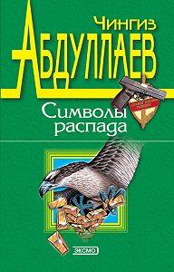 Чингиз Абдуллаев -Символы распада