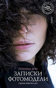 Полина Бон -Записки фотомодели: стразы вместо слез