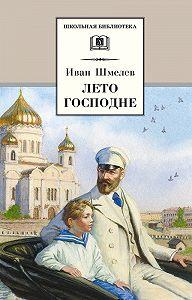 Иван Шмелев - Лето Господне
