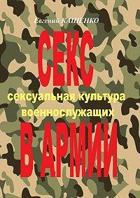 Е. А. Кащенко -Секс в армии. Сексуальная культура военнослужащих