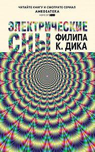 Филип Киндред Дик -Электрические сны (сборник)