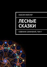 Максим Мейстер -Лесные сказки