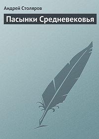 Андрей Столяров - Пасынки Средневековья