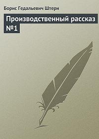 Борис Штерн -Производственный рассказ №1