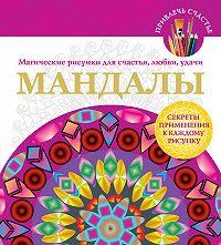 Вилата Вознесенская -Мандалы. Магические рисунки для счастья, любви, удачи