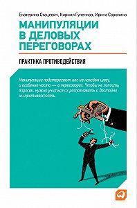 Екатерина Стацевич -Манипуляции в деловых переговорах. Практика противодействия