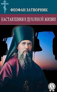 cвятитель Феофан Затворник -Наставления в духовной жизни