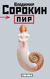 Владимир Сорокин - Пир (сборник)