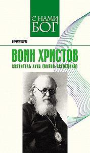 Борис Споров - Воин Христов. Святитель Лука (Войно-Ясенецкий)