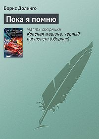 Борис Долинго -Пока я помню