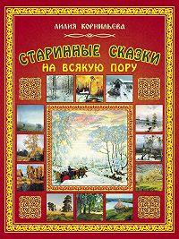 Лилия Корнильева -Старинные сказки на всякую пору