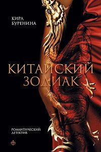 Кира Буренина - Китайский зодиак (сборник)