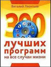 Виталий Леонтьев -300 лучших программ на все случаи жизни