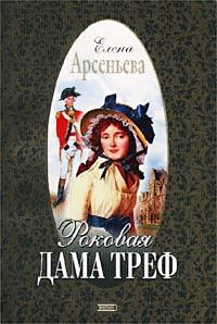 Елена Арсеньева - Роковая дама треф