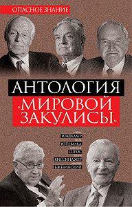 Джордж Сорос -Антология «мировой закулисы»