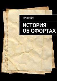 Станис Фаб -История об офортах
