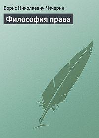 Борис Николаевич Чичерин -Философия права