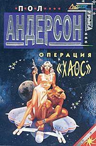 Пол Андерсон -Операция «Хаос»