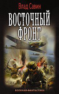 Владислав Савин -Восточный фронт